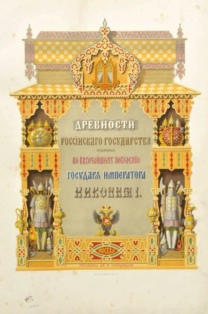 Antiquities of the Russian Empire 1