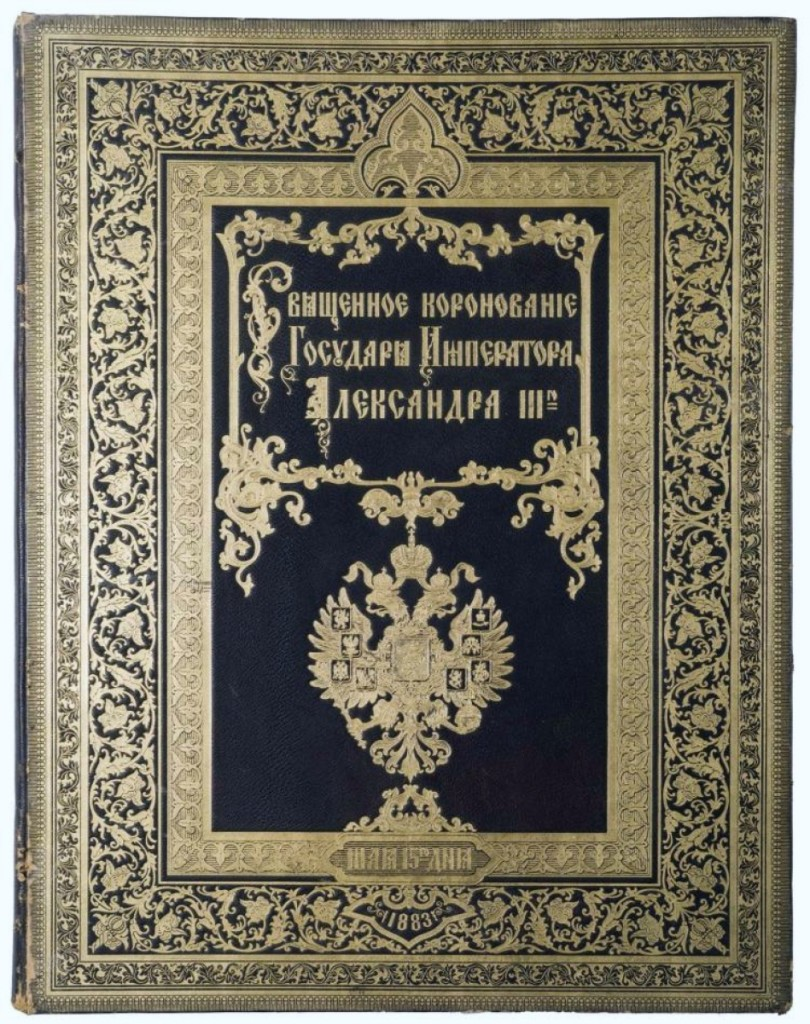 Distributed only to members of the royal family and foreign dignitaries, a copy of the coronation album prepared for Alexander III, 1883, included 65 pages and 23 oversized chromolithographs in an elaborate binding. It realized $36,000.
