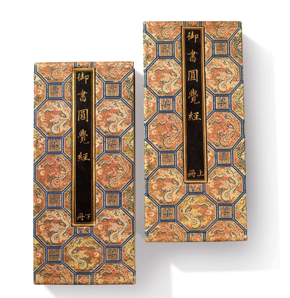 An exceedingly rare and important complete set of the Sutra of Perfect Enlightenment, by the Qianlong emperor, dated to 1746, finished at $2,660,000.